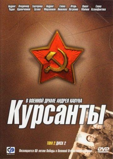 Курсанты (Kursanty)
