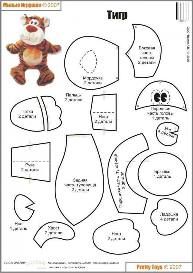 Pretty Toys - Funny Tiger