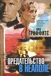 Предательство в Неаполе. Начните читать книги Гриффитс Нил в электронной онлайн библиотеке booksonline.com.ua. Читайте любимые книги с мобильного или ПК бесплатно и без регистрации.