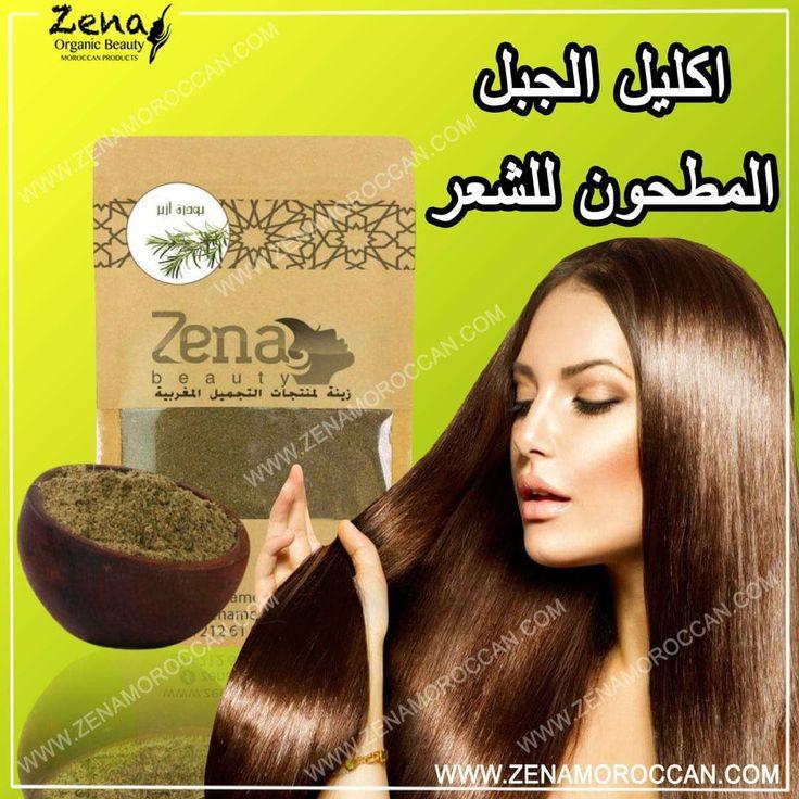 اكليل الجبل المطحون للشعر Herbs For Hair Argan Oil Serum Argan Hair Serum