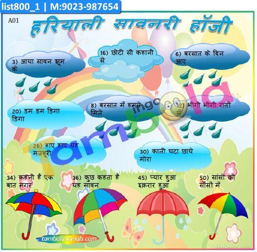 Rain Songs Anywhere 6