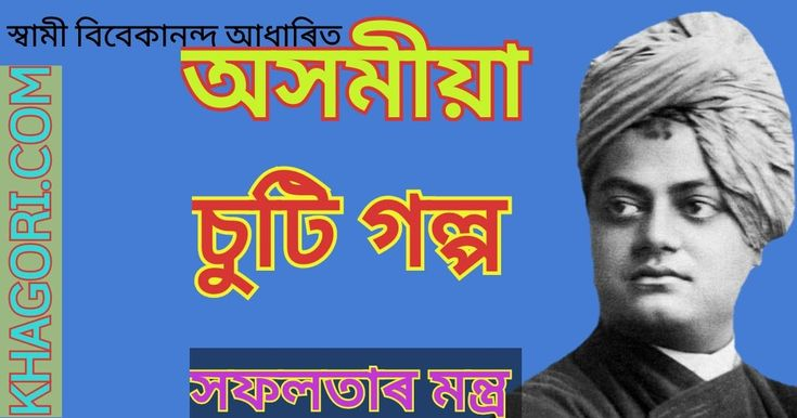 Swami Vivekananda was a indian hindu monk. he was a very talented person. he has some miracle in the purpose of knowledge. i provided here in this post a story about swami vivekananda which gives the viewers some morality. i provided assamese story base on his life. its a story in assamese, story in assamese language with assamese moral story for the viewers specialy for the students and unemployed person.