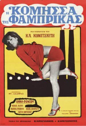 Η Κόμισσα της Φάμπρικας (1969)