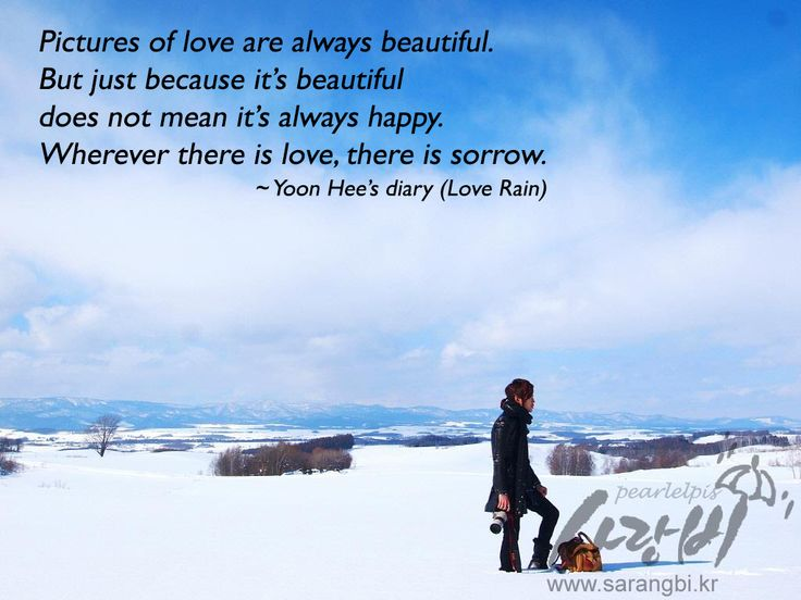 rain love quotes - photo #6
