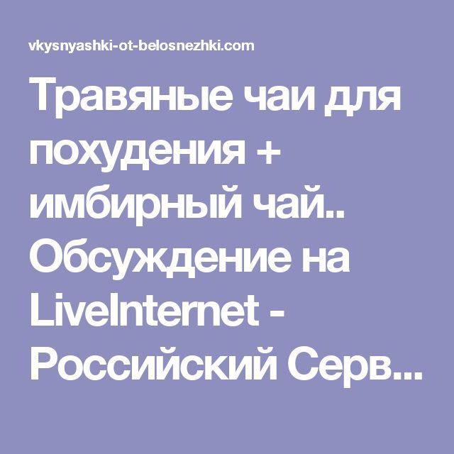Травяные чаи для похудения + имбирный чай.. Обсуждение на LiveInternet - Российский Сервис Онлайн-Дневников