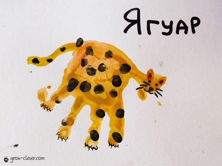 рисование ладошками, ягуар ладошками