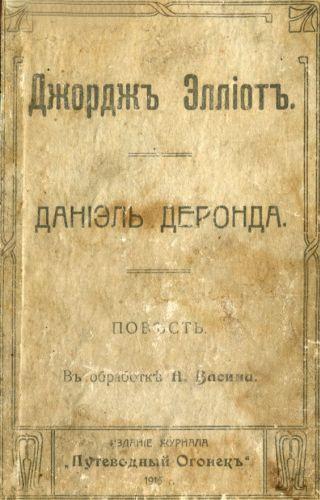 Джордж Элиот - / Даниель Деронда [1915,