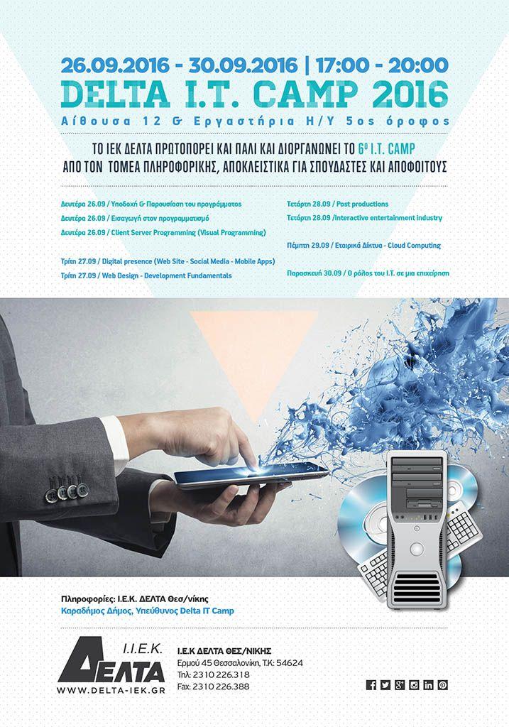 Αφίσα για το Σεμινάριο IT Camp 2016