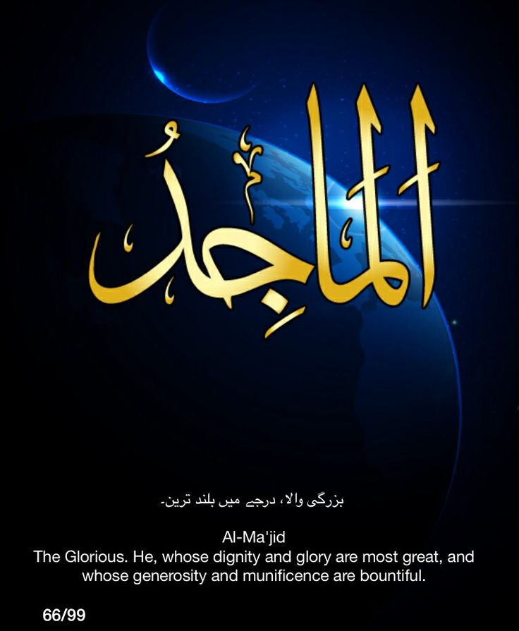 Al-Ma'jid. The Glorious.  He whose dignity and glory are most great and whose generosity and munifecence are bountiful.