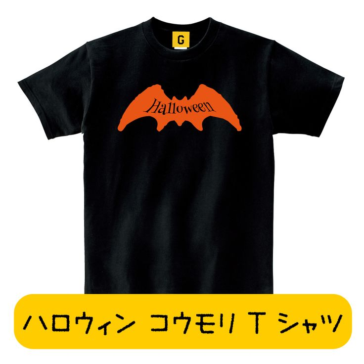 """ハロウィン コウモリ キッズ メンズ レディース ハロウィン 衣装 子供 """"コウモリTシャツ"""" 蝙蝠 こうもり バット 02P28Sep16"""