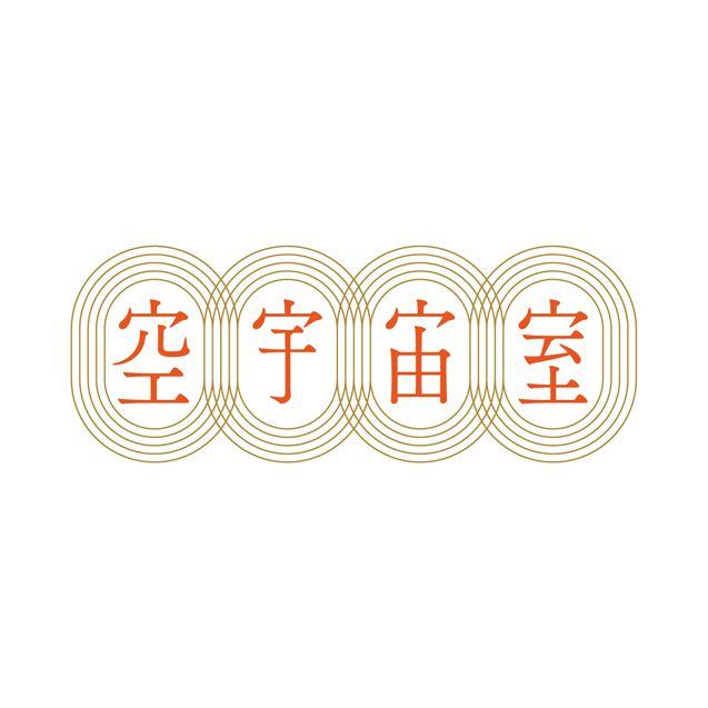 kuuchushitsu_logo.jpg (637×637)