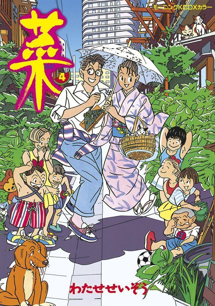 Amazon.co.jp: 菜(4) 電子書籍: わたせせいぞう: Kindleストア