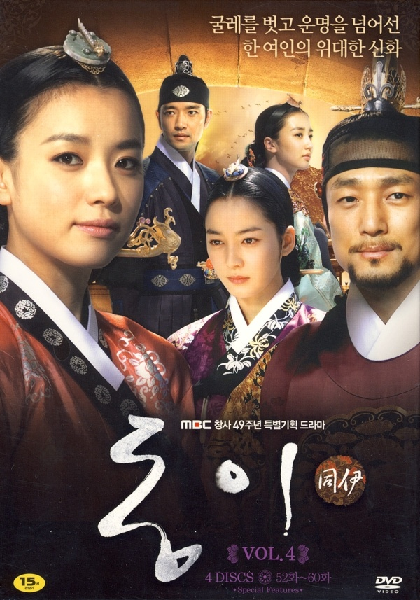 Dong Yi #DongYi  #DramaFever #KDrama…i'm finding this one overrated and a bad use of the formula in jewel in the palace.