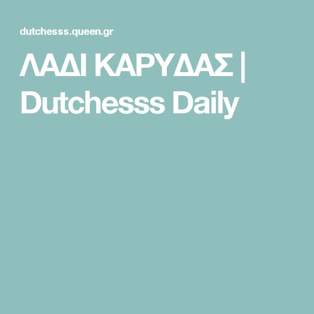 ΛΑΔΙ ΚΑΡΥΔΑΣ | Dutchesss Daily