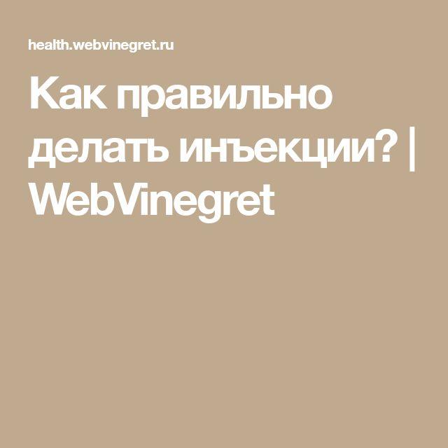 Как правильно делать инъекции?   WebVinegret