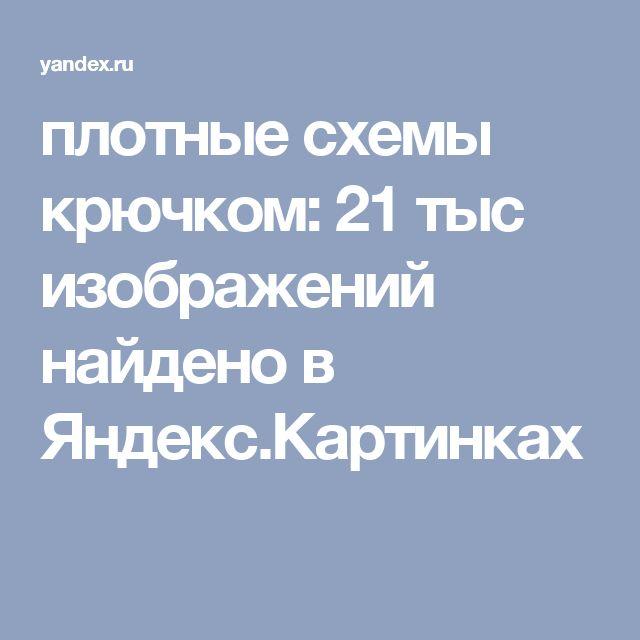 плотные схемы крючком: 21 тыс изображений найдено в Яндекс.Картинках