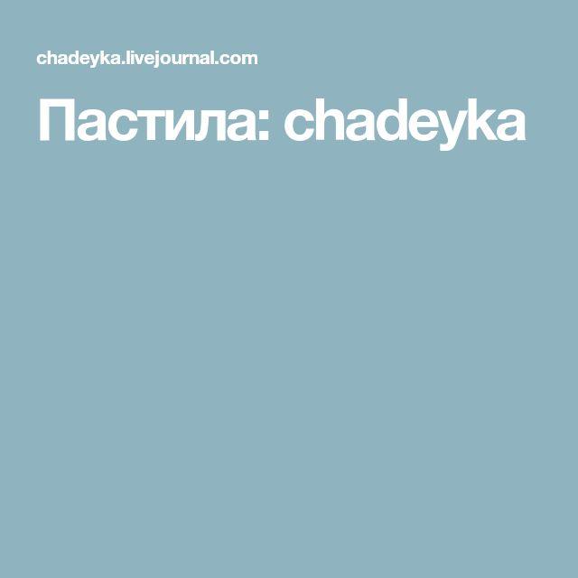 Пастила: chadeyka