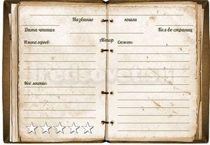 Читательский дневник по литературе Педсовет.su