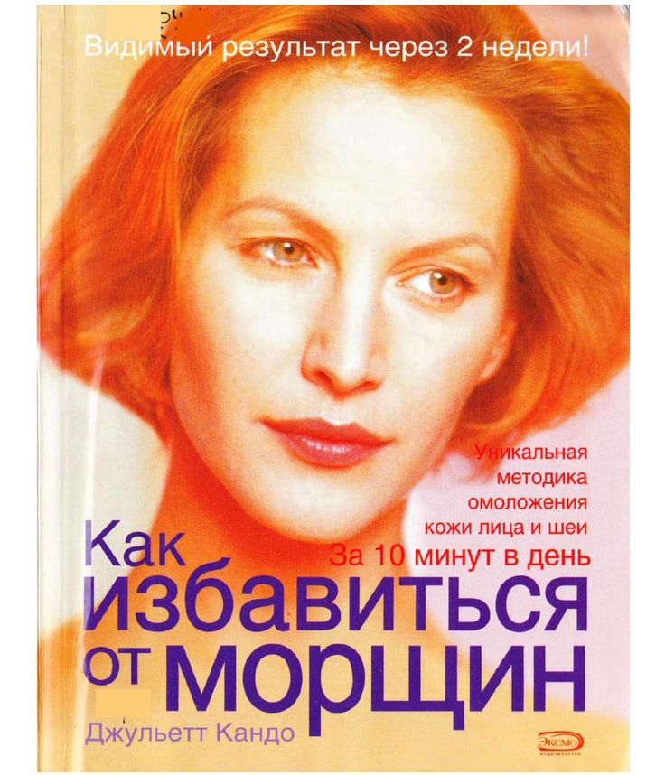 Джульетт Кандо Как избавиться от морщин by Olga - issuu