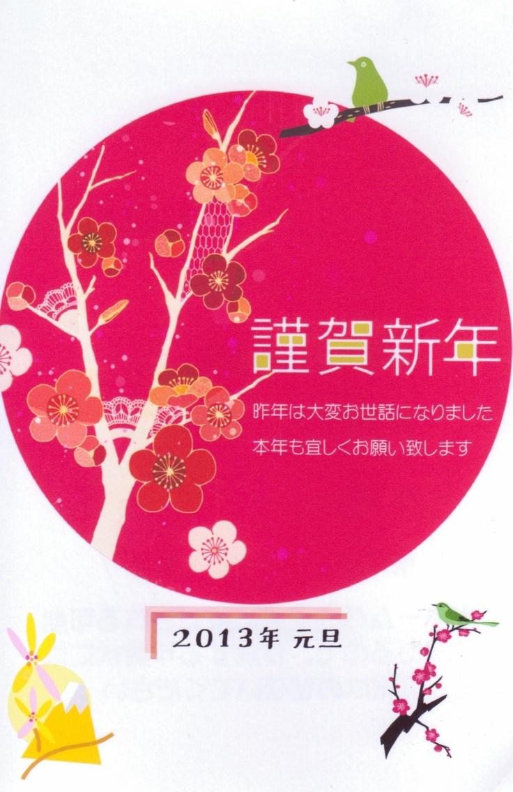No18 「春」  年賀状素材集より引用しました。