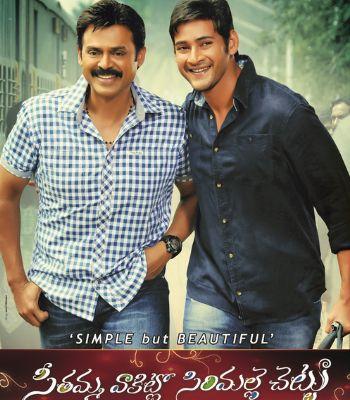 Seethamma Vakitlo Sirimalle Chettu In Its Final Stages Telugu Movies Telugu Movies Online Movies