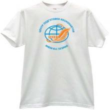 Gagarin Cosmonauts Training Centre Russian T-shirt