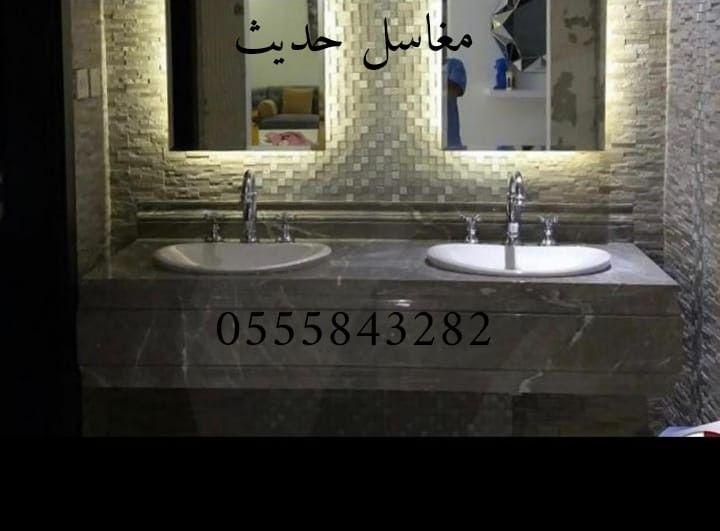 صور مغاسل رخام حمامات Bathroom Vanity Vanity Double Vanity