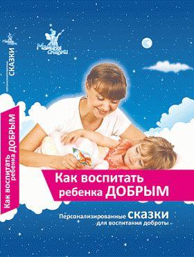 """Книга """"Как воспитать ребёнка добрым"""" (методика + сказки)"""