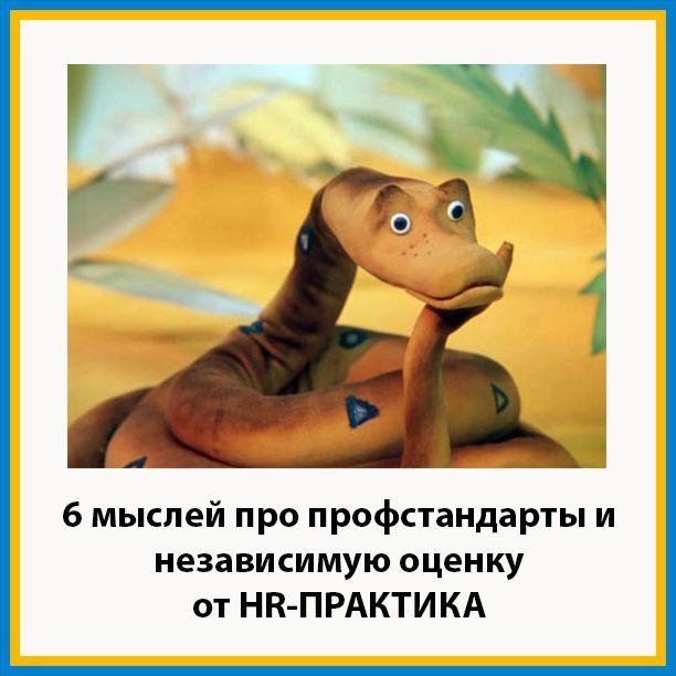 http://hr-praktika.ru/blog/trudpr/profstandarty/ - свежая статья блога HR-ПРАКТИКА