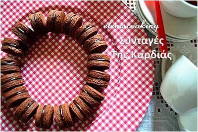 Filled Chocolate Cookies - Μπισκότα γεμιστά