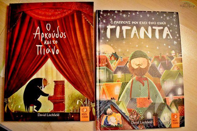 Δύο υπέροχες ιστορίες από την ΜΙΚΡΗ ΣΕΛΗΝΗ μόλις βρήκαν τη θέση τους στη βιβλιοθήκη μας! ''Ο αρκούδος και το πιάνο'' ''Ο παππούς μου έχει έναν φίλο γίγαντα'' Οι ιστορίες θα σας ταξιδέψουν μαζί τους.