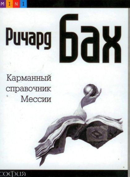 Messiah's Handbook - Russian