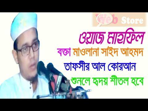 Islamic Bangla Tafsir Al Quran Speaker By Mufti Sayed Ahmad.  হদয় শতল হওয়র মত নতন বকতর নতন তফসর আল করআন ওয়জ ও দয়র মহফল মওলন সঈদ আহমদ