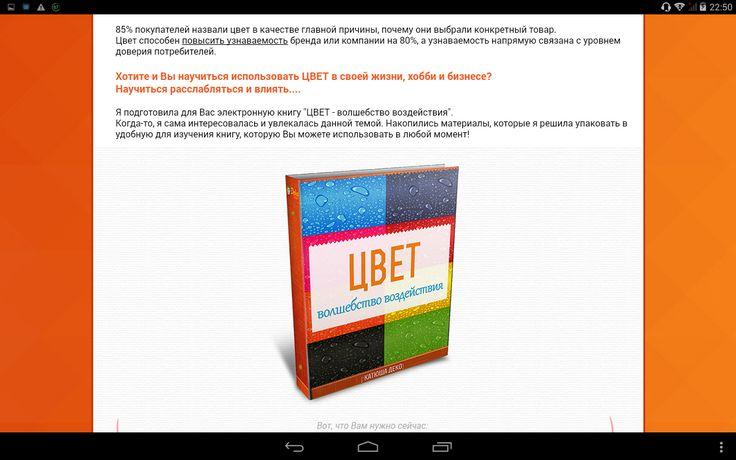 Электронная книга в формате PDF + тест Люшера http://shop.plasstilin.biz/aff/free/100827/annushkaklim/