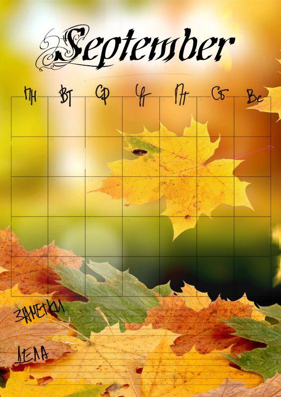 Сентябрь на календаре в картинках