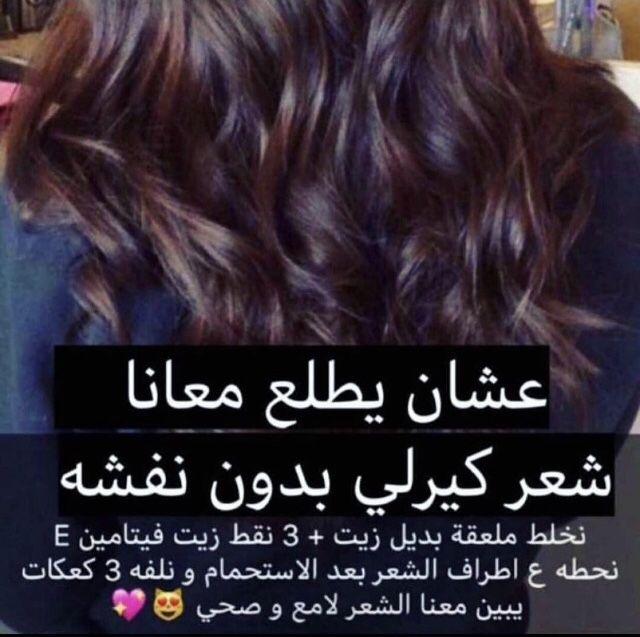 Pin By Omlma On Beauty Beauty Recipes Hair Skin Treatment Diy Hair Care Recipes