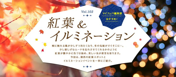 カフェや雑貨屋さんなどのショップから音楽やアートなどのイベントまで、関西の旬なおでかけ情報たっぷり。