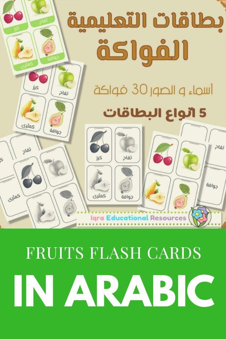 Arabic Fruit Flashcards Educational Resources Teachers Flashcards Online Educational Games