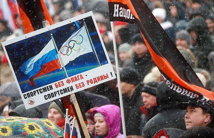 Более 60000 человек собрались на митинге в центре Москвы, чтобы поддержать олимпийцев