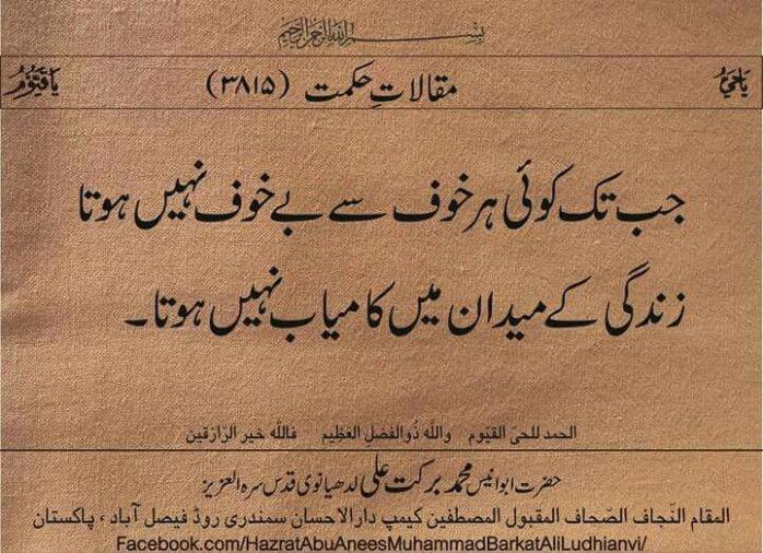Invitation Card Urdu Shayari Wedding Invitation Quotes Wedding Quotes Funny Wedding Cards