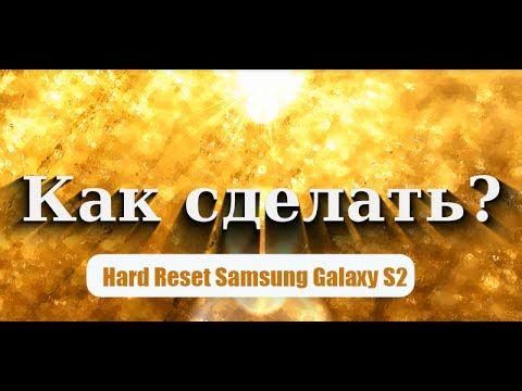 Сброс андроида до заводских настроек Samsung Galaxy S2! Hard Reset Samsu...