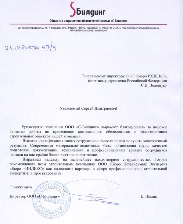 """Благодарность от ООО """"С-Билдинг""""  http://www.indeks.ru/responses"""