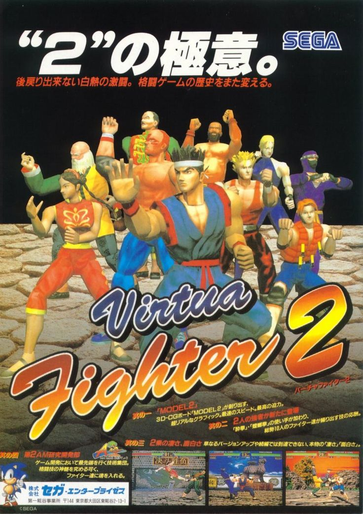 Virtua Fighter 2 (Sega)