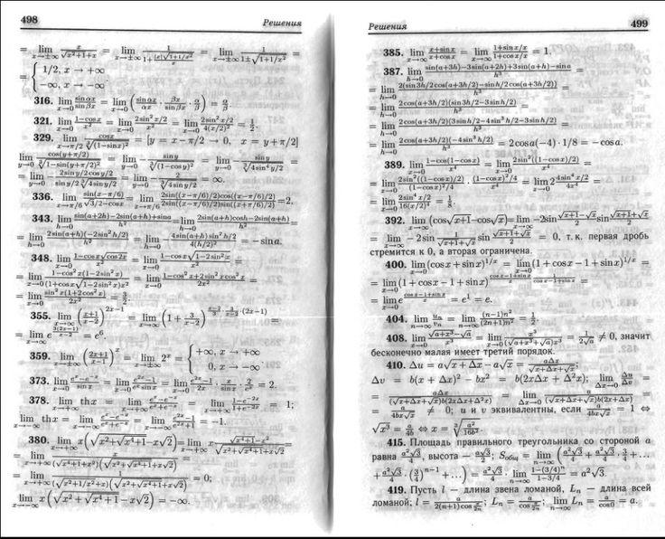 Решебник берман г.н сборник задач по курсу математического анализа