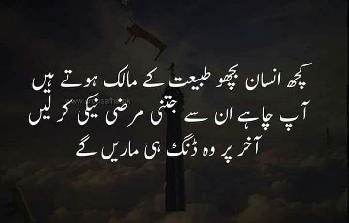 Pin by Soomal mari on urdu   Selfish people quotes, Real