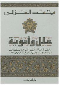 تحميل كتاب فسيولوجيا النبات pdf
