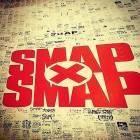 SMAP | ジャニーズ - 人気ブログランキング
