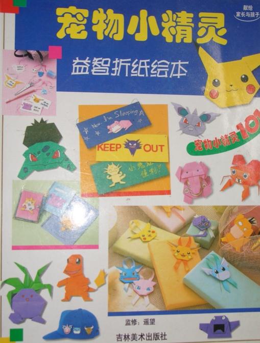 15 best images about pokemon books on pinterest pokemon