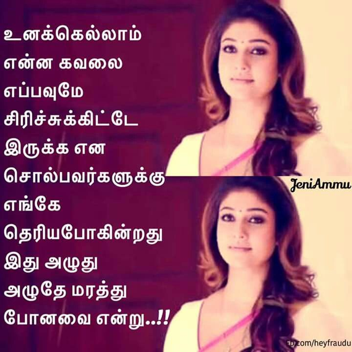 Pin By Yobika On Tamil Kavithaigal Sister Quotes Images