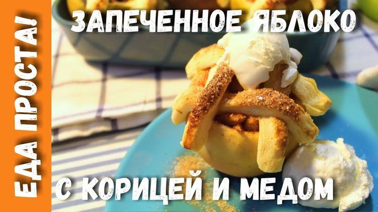 Запеченное яблоко с корицей и медом. Полезный и простой десерт